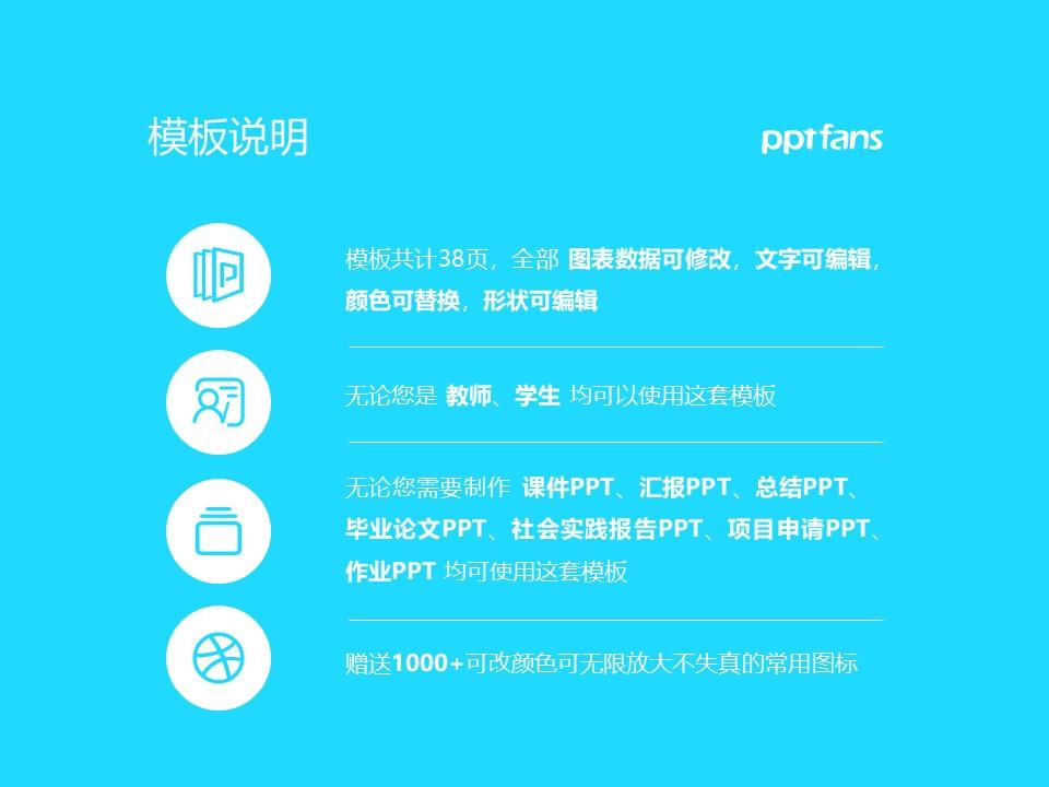 淮北师范大学PPT模板下载_幻灯片预览图2