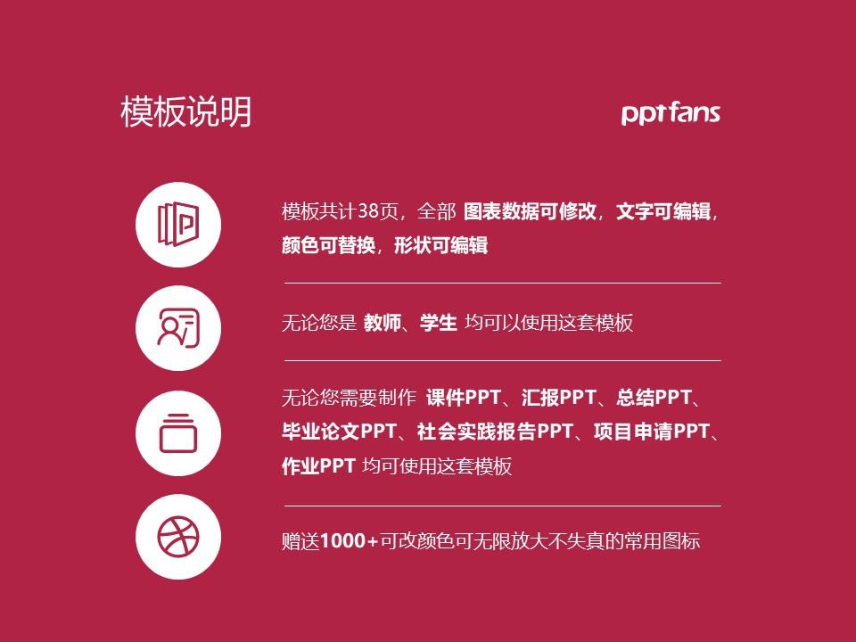 安徽工程大学PPT模板下载_幻灯片预览图2