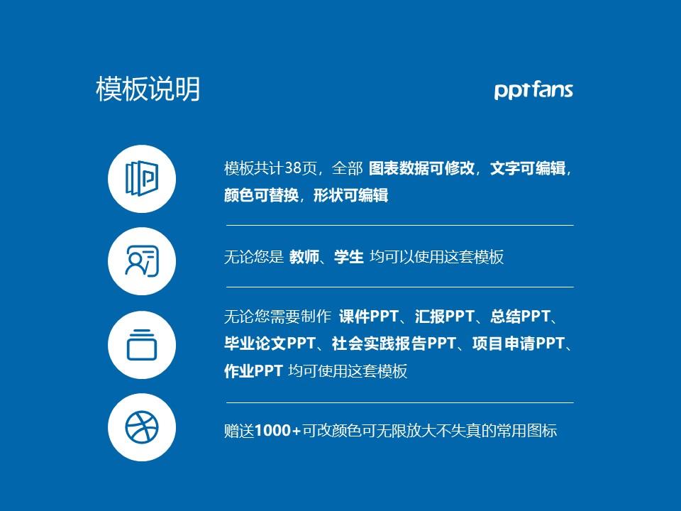 福建对外经济贸易职业技术学院PPT模板下载_幻灯片预览图2