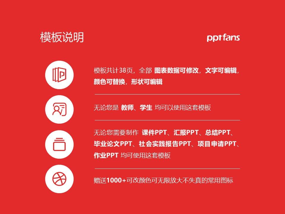 福州科技职业技术学院PPT模板下载_幻灯片预览图2