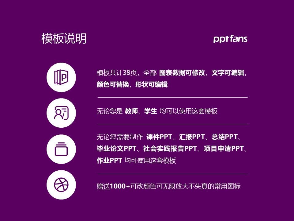 厦门演艺职业学院PPT模板下载_幻灯片预览图2