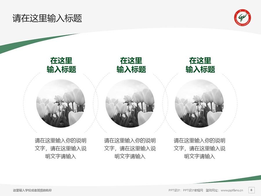 广州大学PPT模板下载_幻灯片预览图8