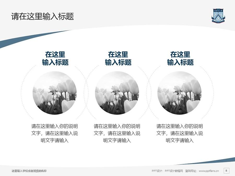 华南师范大学PPT模板下载_幻灯片预览图8