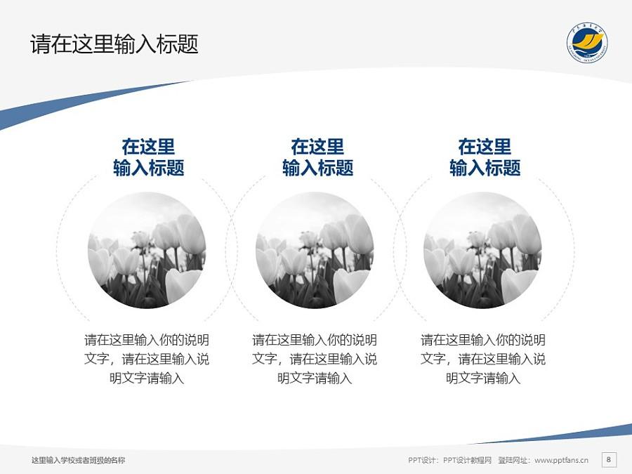 广东海洋大学PPT模板下载_幻灯片预览图8