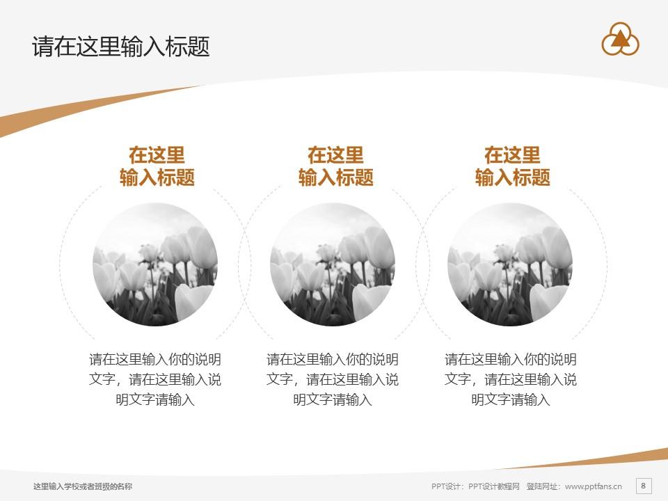 上海中华职业技术学院PPT模板下载_幻灯片预览图8