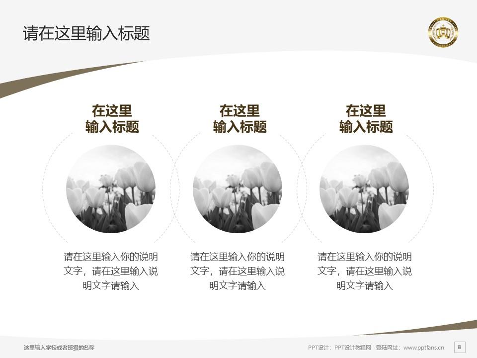 上海电影艺术职业学院PPT模板下载_幻灯片预览图8