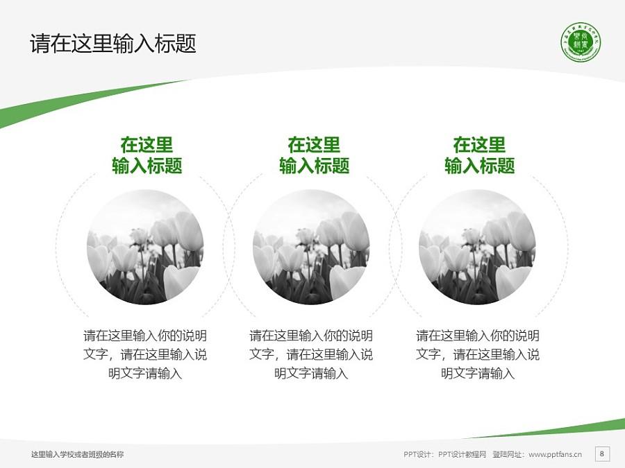 上海农林职业技术学院PPT模板下载_幻灯片预览图8