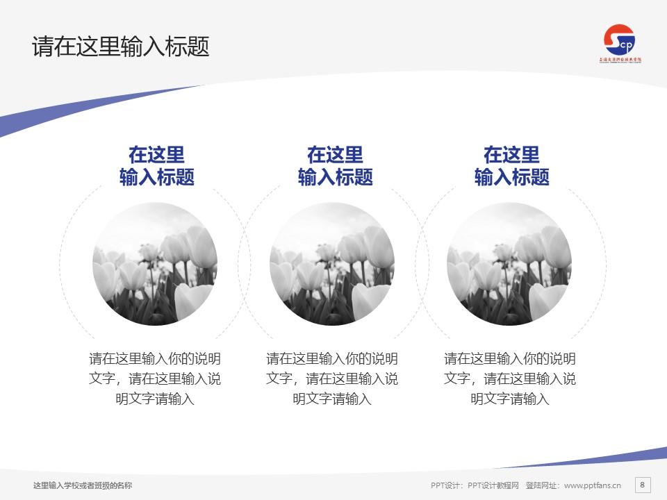 上海交通职业技术学院PPT模板下载_幻灯片预览图8