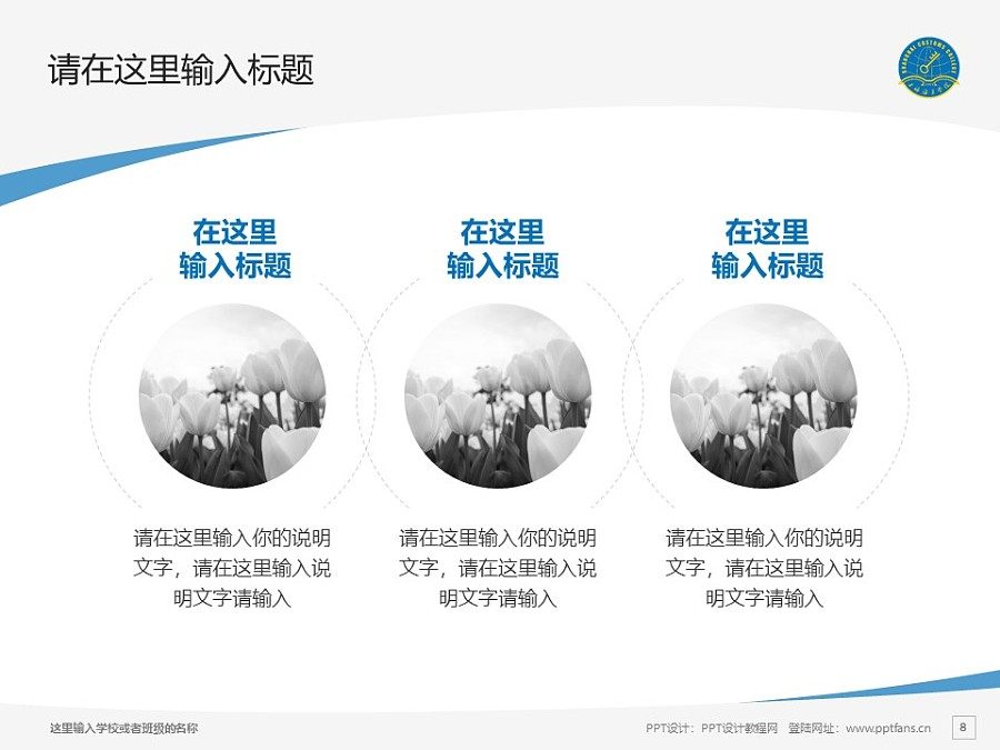 上海海关学院PPT模板下载_幻灯片预览图8
