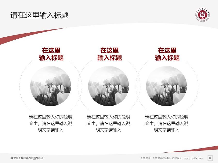 上海中医药大学PPT模板下载_幻灯片预览图8