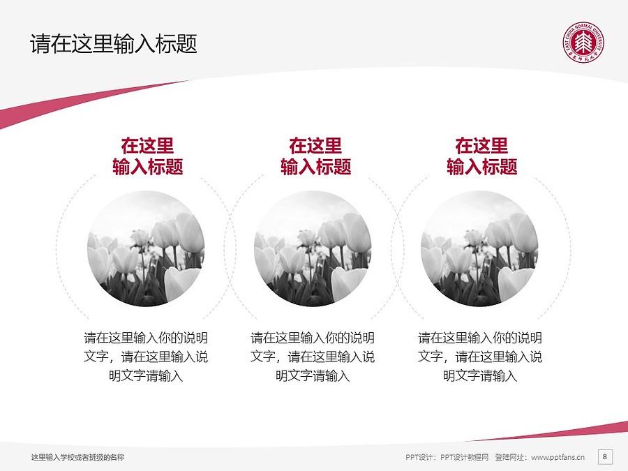 华东师范大学PPT模板下载_幻灯片预览图8