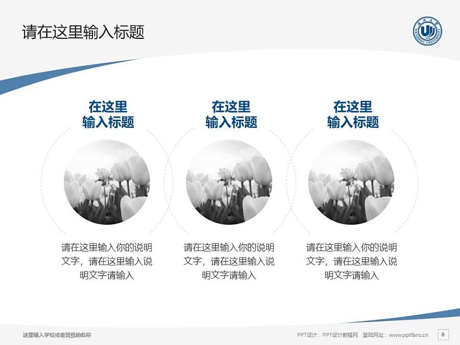 温州大学PPT模板下载_幻灯片预览图8