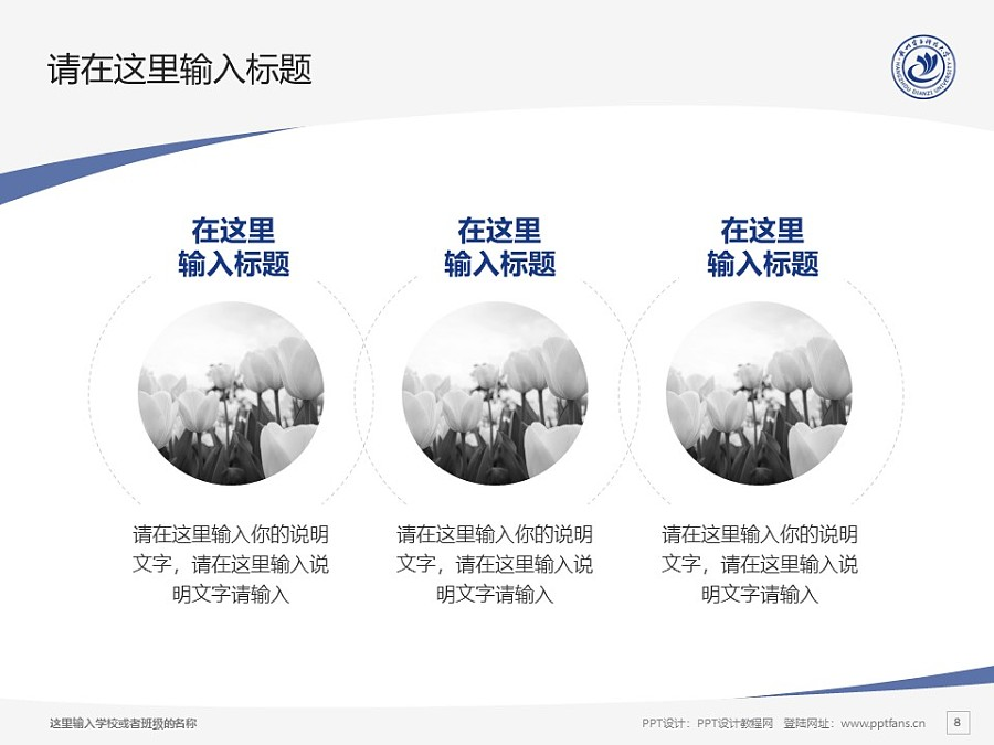 杭州电子科技大学PPT模板下载_幻灯片预览图8
