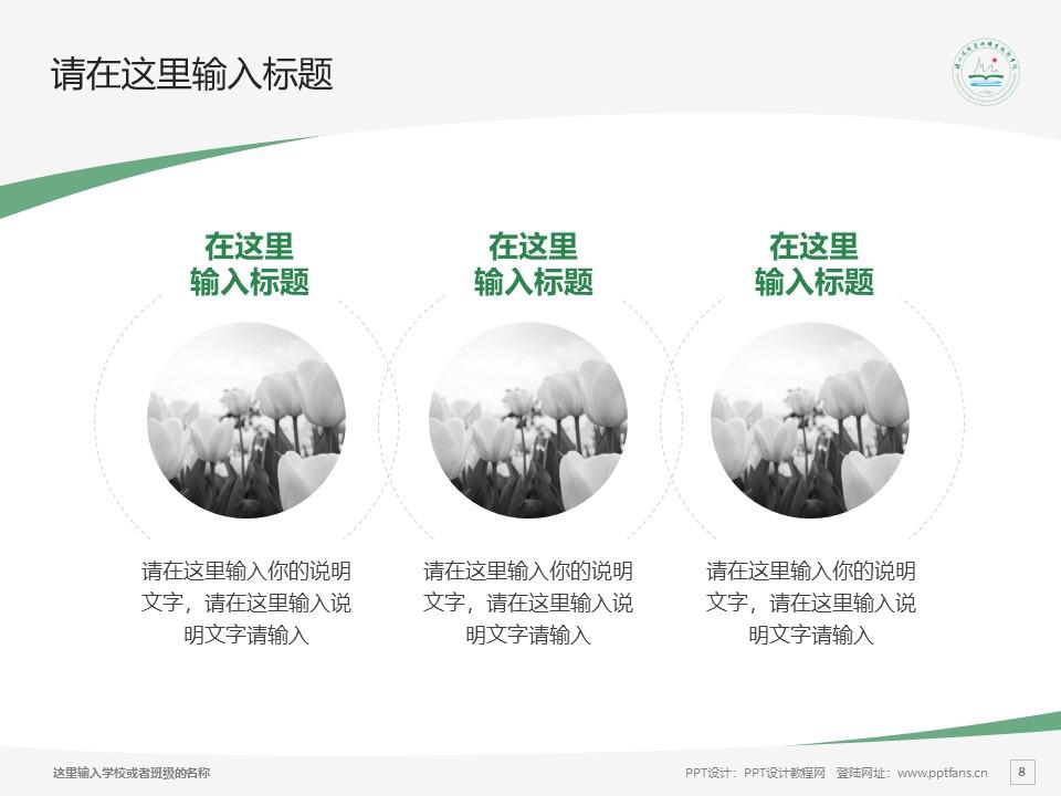 扬州环境资源职业技术学院PPT模板下载_幻灯片预览图8