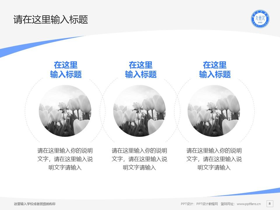 九州职业技术学院PPT模板下载_幻灯片预览图8