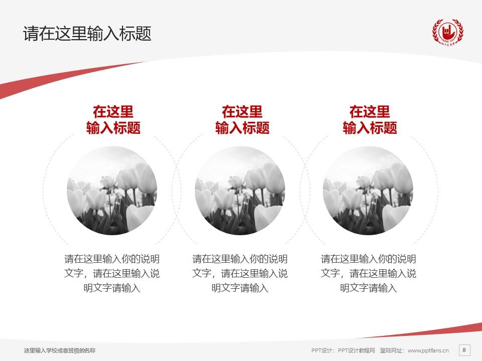 南京特殊教育职业技术学院PPT模板下载_幻灯片预览图8