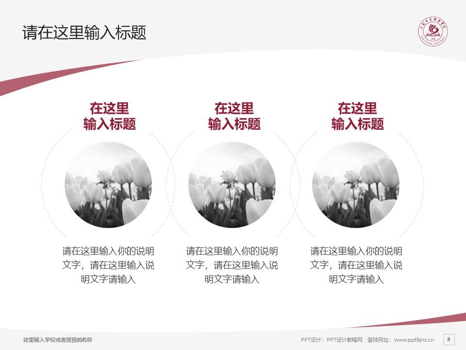江苏商贸职业学院PPT模板下载_幻灯片预览图8
