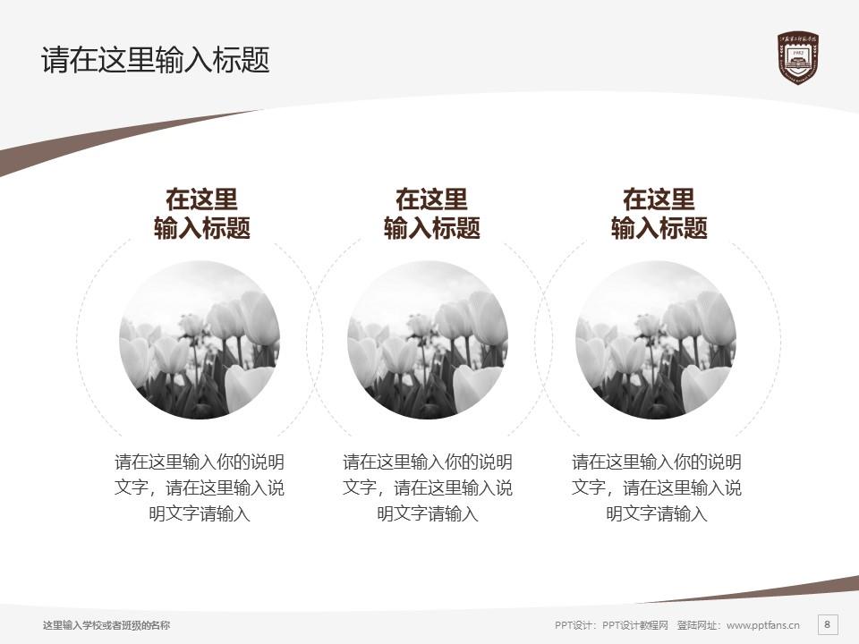 江苏第二师范学院PPT模板下载_幻灯片预览图8