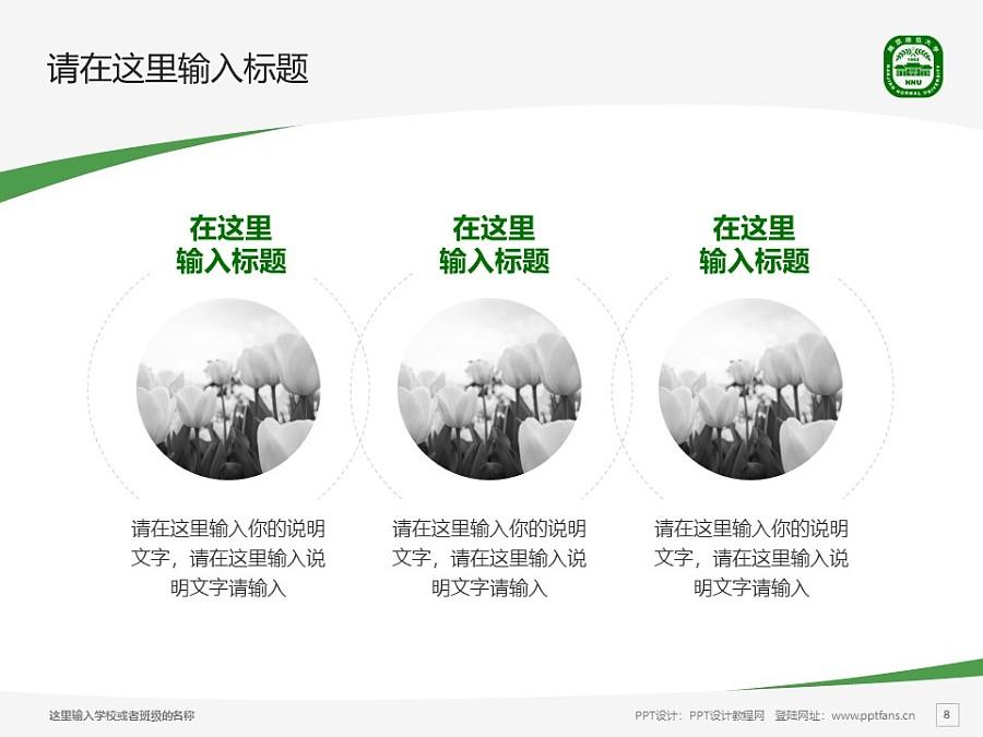 南京师范大学PPT模板下载_幻灯片预览图8