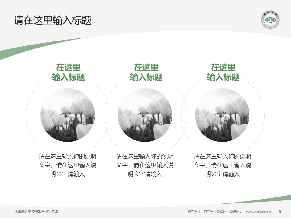 南通大学PPT模板下载_幻灯片预览图8