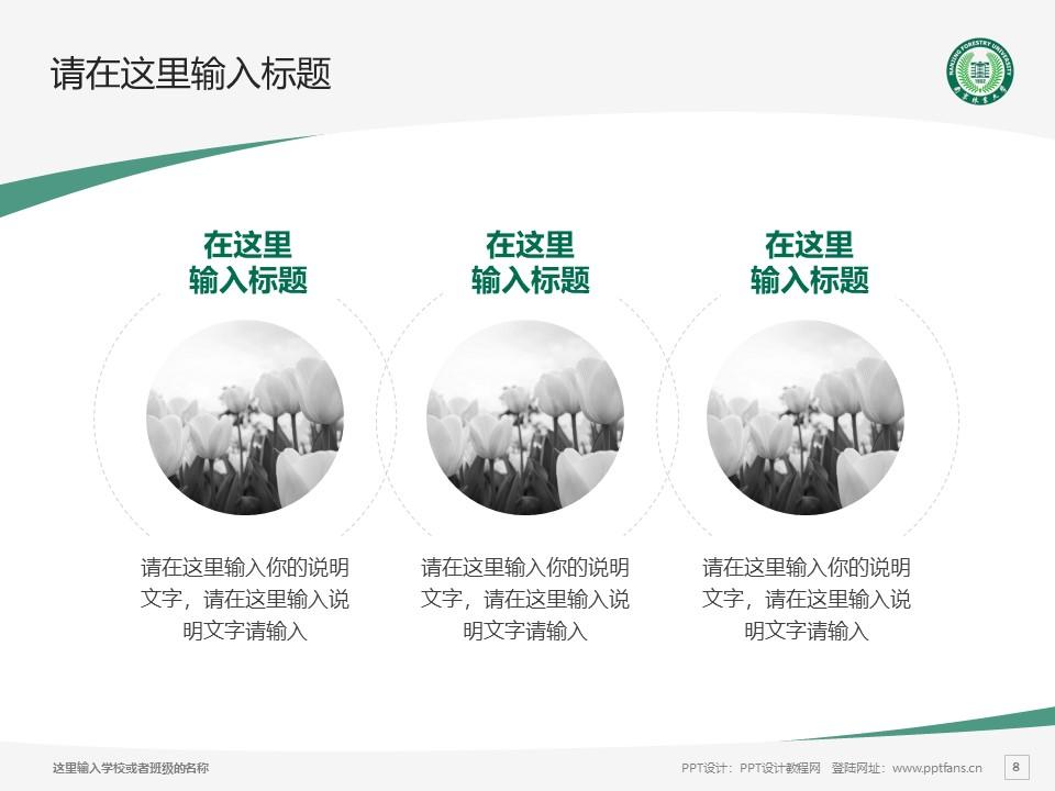 南京林业大学PPT模板下载_幻灯片预览图8