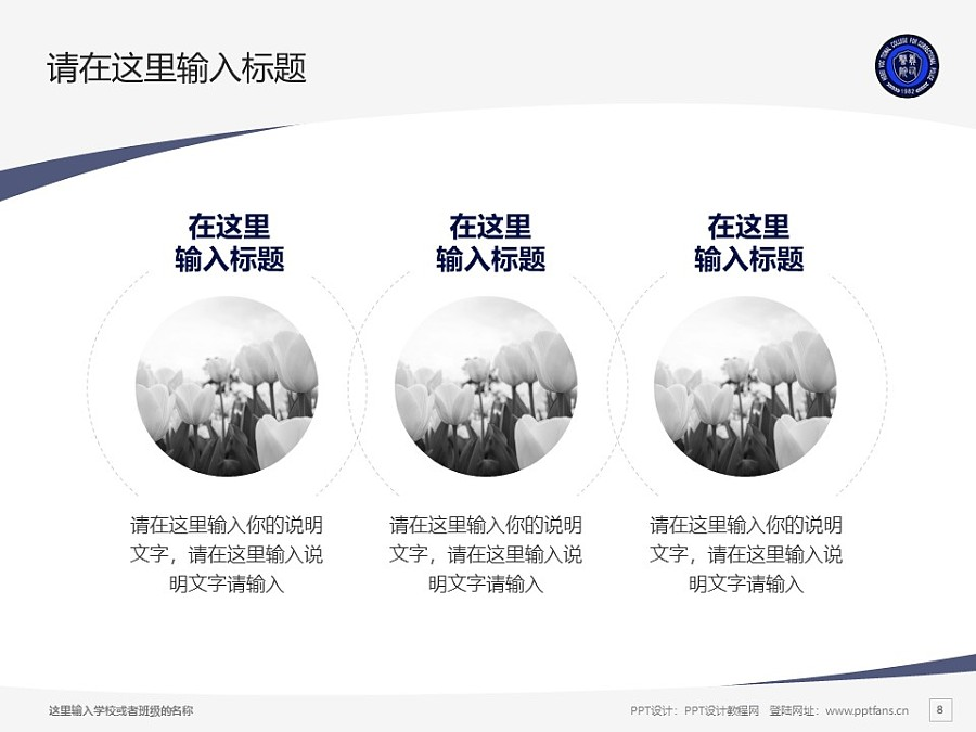 河北司法警官职业学院PPT模板下载_幻灯片预览图8