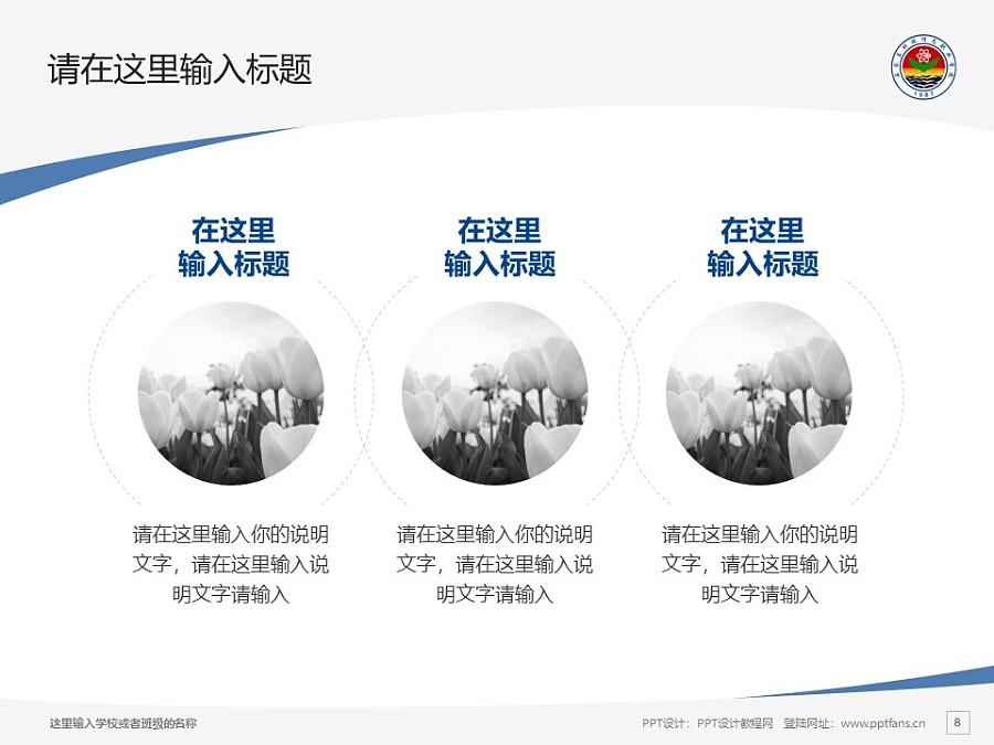 石家庄科技信息职业学院PPT模板下载_幻灯片预览图8