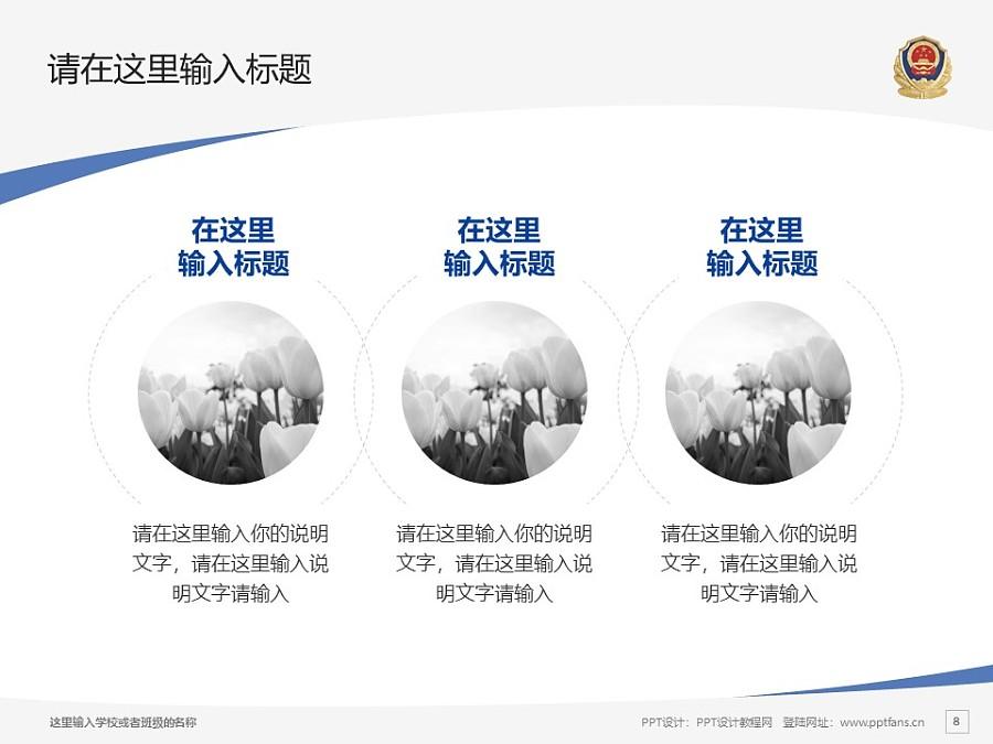 河北公安警察職業學院PPT模板下載_幻燈片預覽圖8
