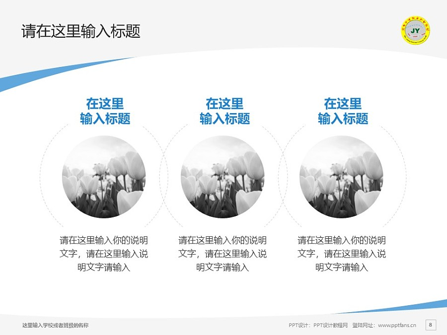 河北交通職業技術學院PPT模板下載_幻燈片預覽圖8