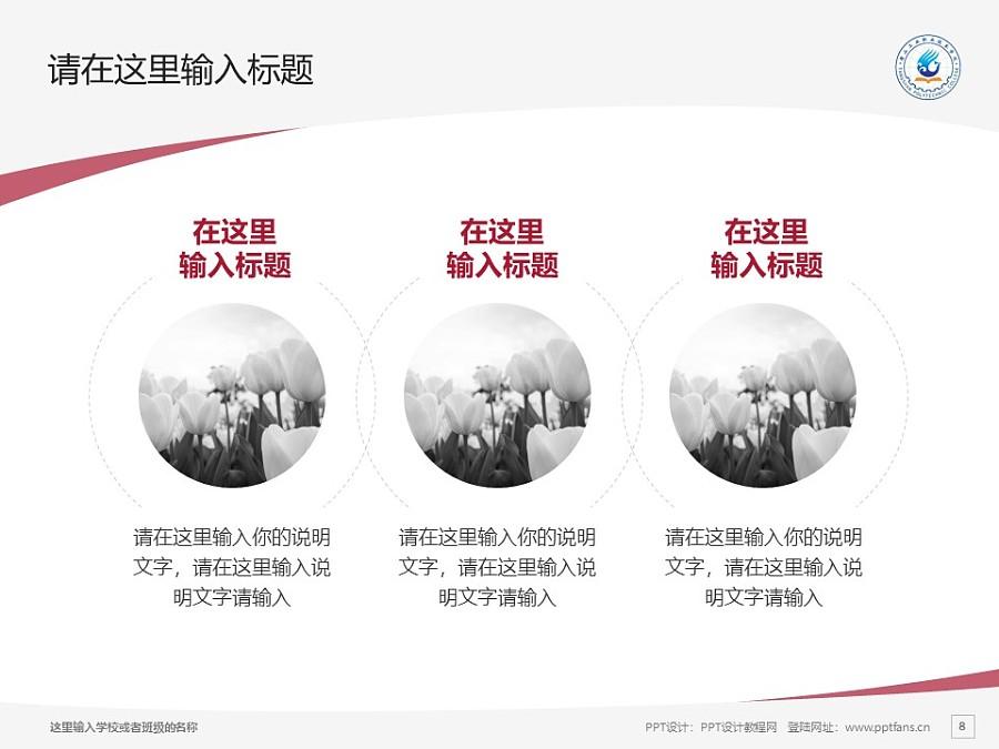 唐山工業職業技術學院PPT模板下載_幻燈片預覽圖8