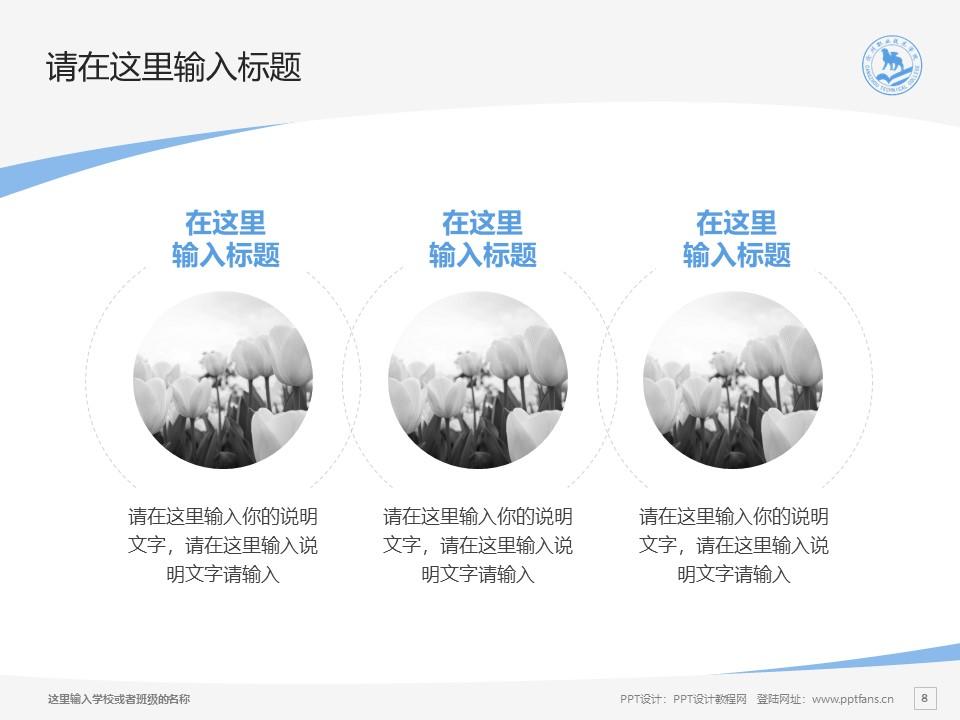 沧州职业技术学院PPT模板下载_幻灯片预览图8