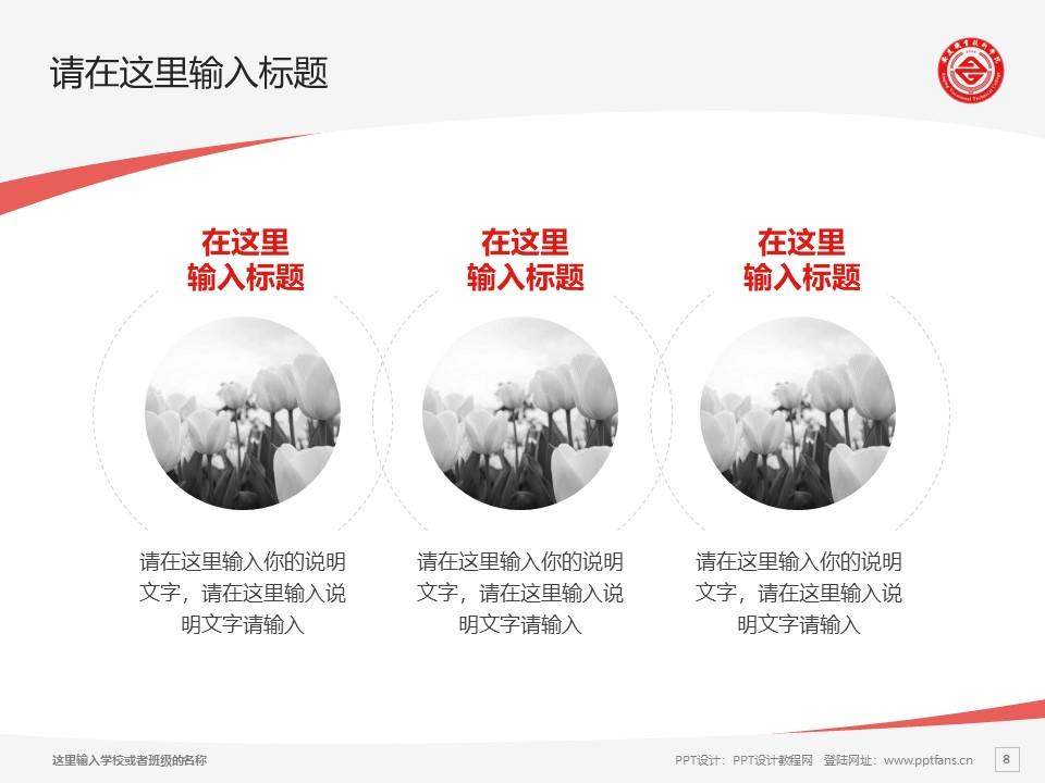 安庆职业技术学院PPT模板下载_幻灯片预览图8