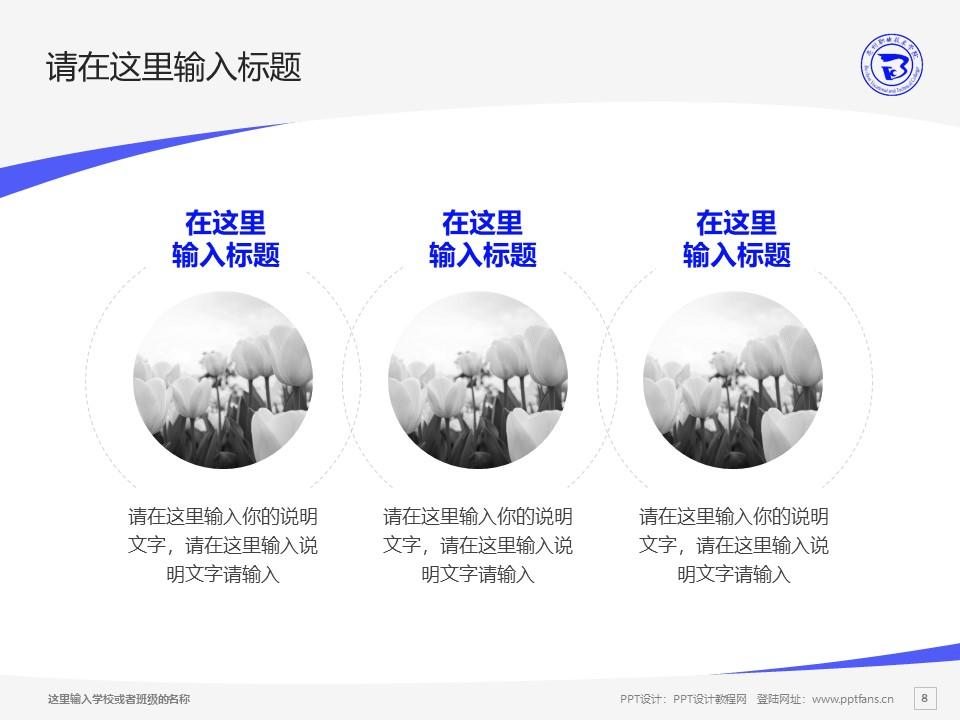 亳州职业技术学院PPT模板下载_幻灯片预览图8