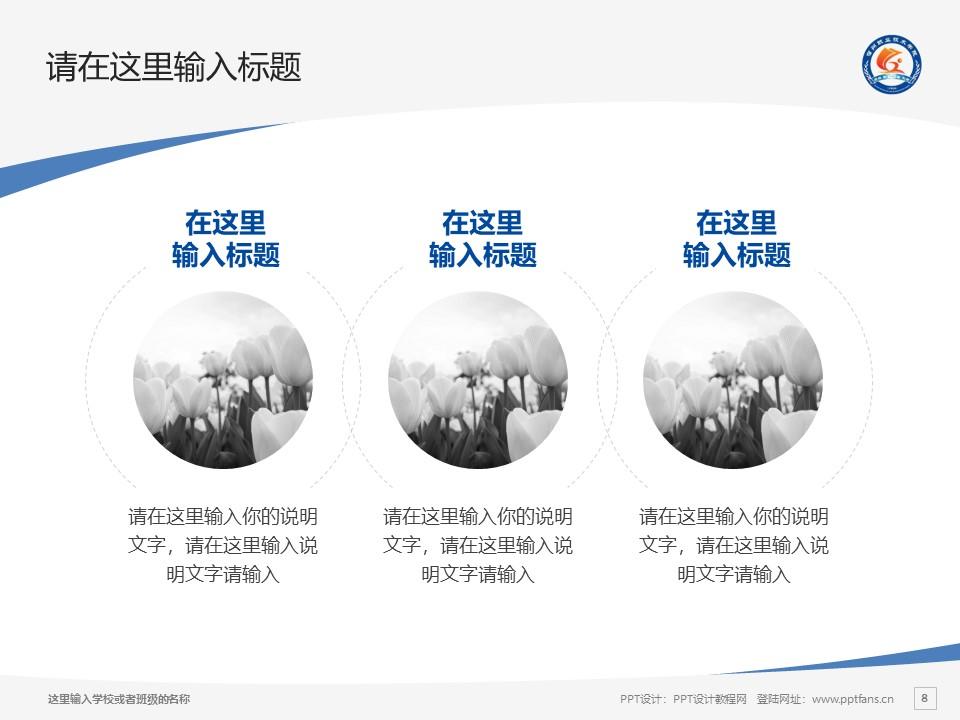 宿州职业技术学院PPT模板下载_幻灯片预览图8