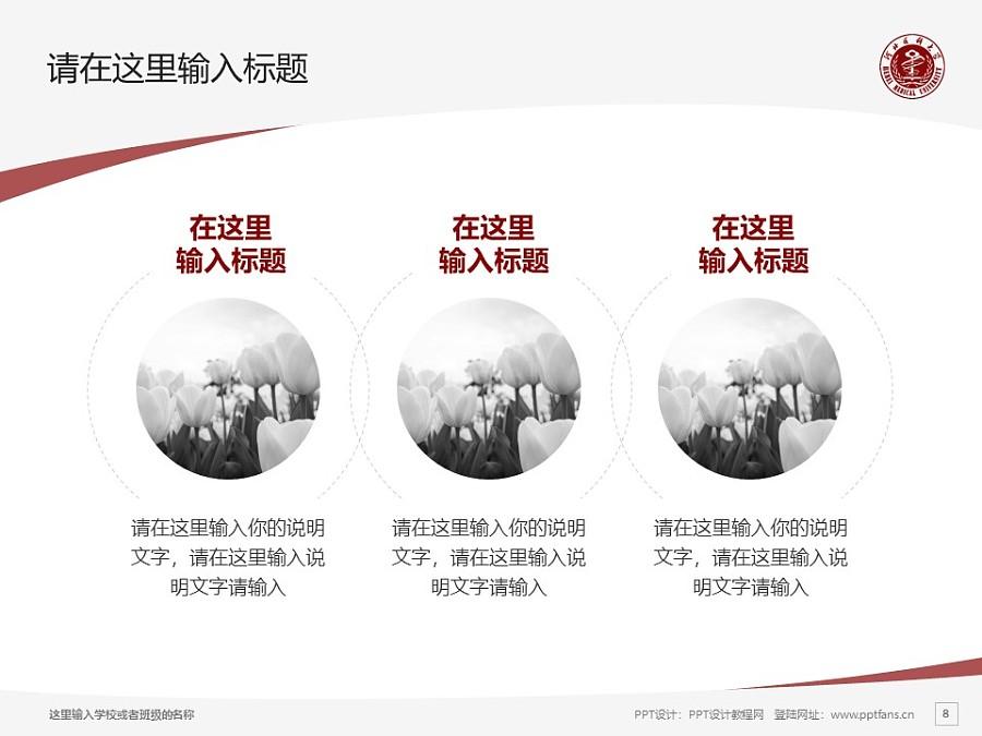 河北医科大学PPT模板下载_幻灯片预览图8