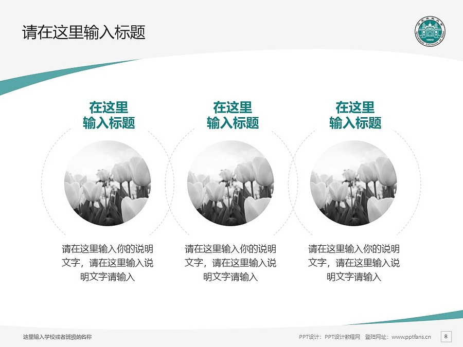 河北农业大学PPT模板下载_幻灯片预览图8