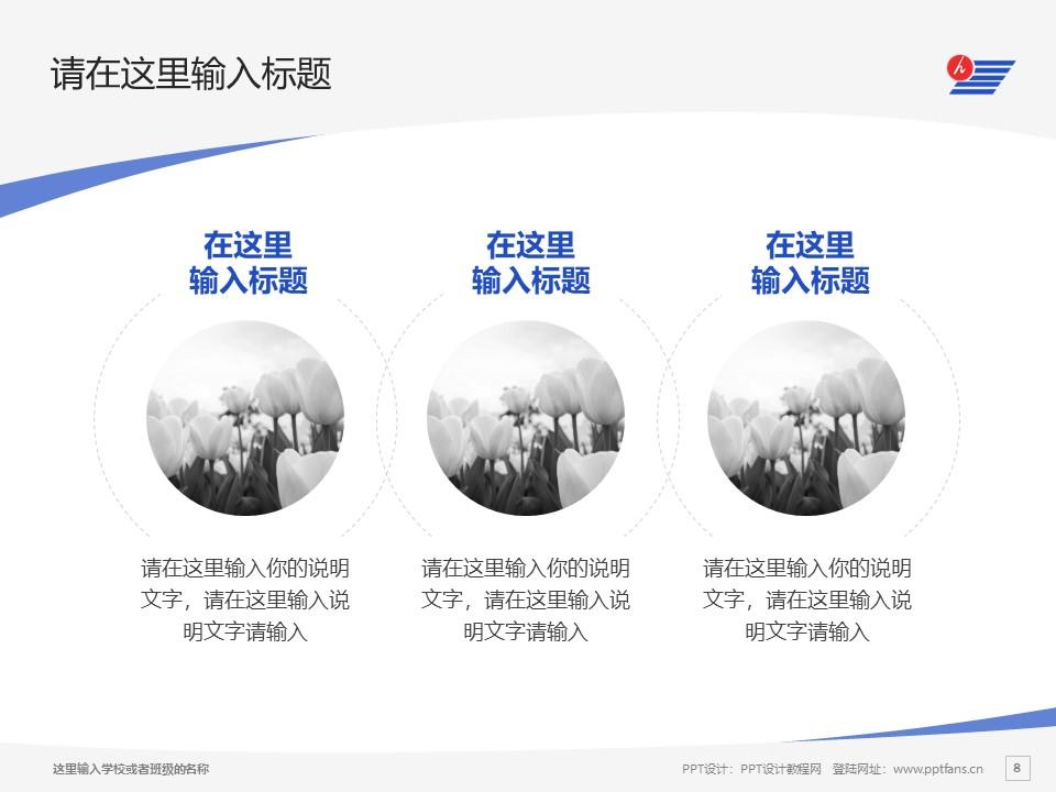 安徽扬子职业技术学院PPT模板下载_幻灯片预览图8