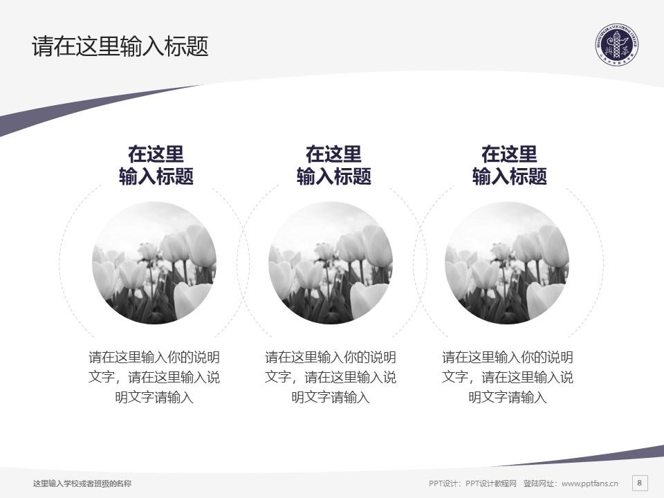 山西兴华职业学院PPT模板下载_幻灯片预览图8