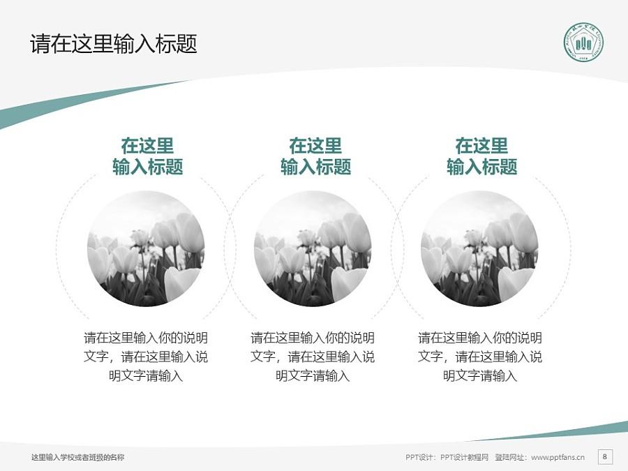 皖西学院PPT模板下载_幻灯片预览图8