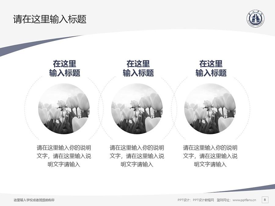 黄山学院PPT模板下载_幻灯片预览图8