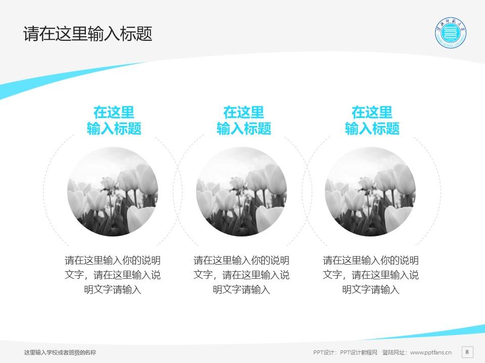 淮北师范大学PPT模板下载_幻灯片预览图8