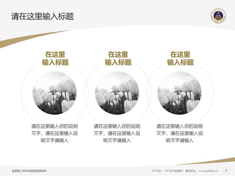 安徽师范大学PPT模板下载_幻灯片预览图8