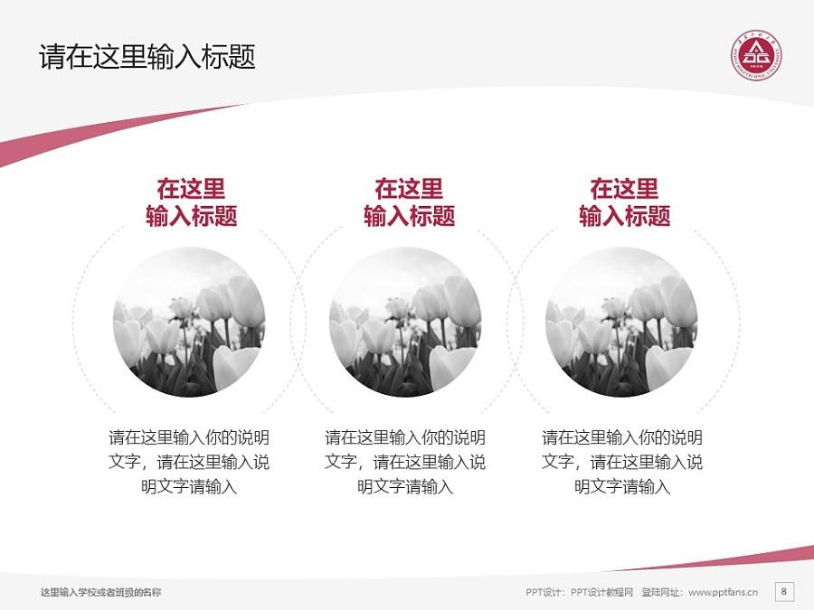 安徽工程大学PPT模板下载_幻灯片预览图8