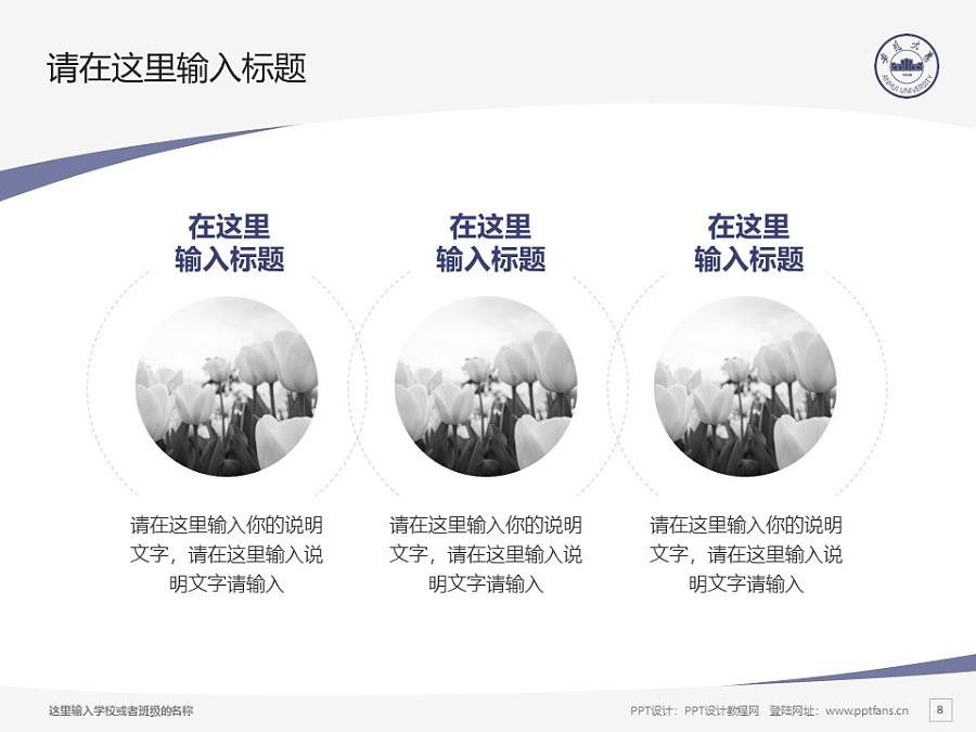 安徽大学PPT模板下载_幻灯片预览图8