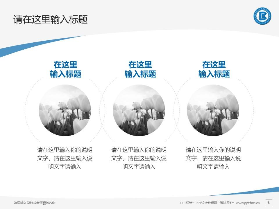 福建对外经济贸易职业技术学院PPT模板下载_幻灯片预览图8
