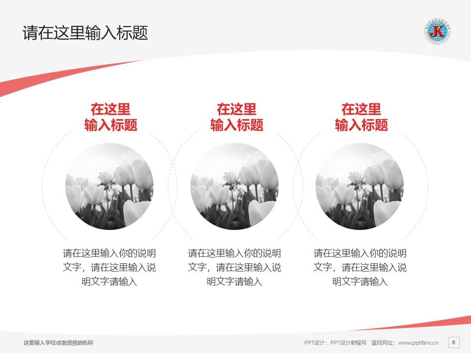 福州科技职业技术学院PPT模板下载_幻灯片预览图8
