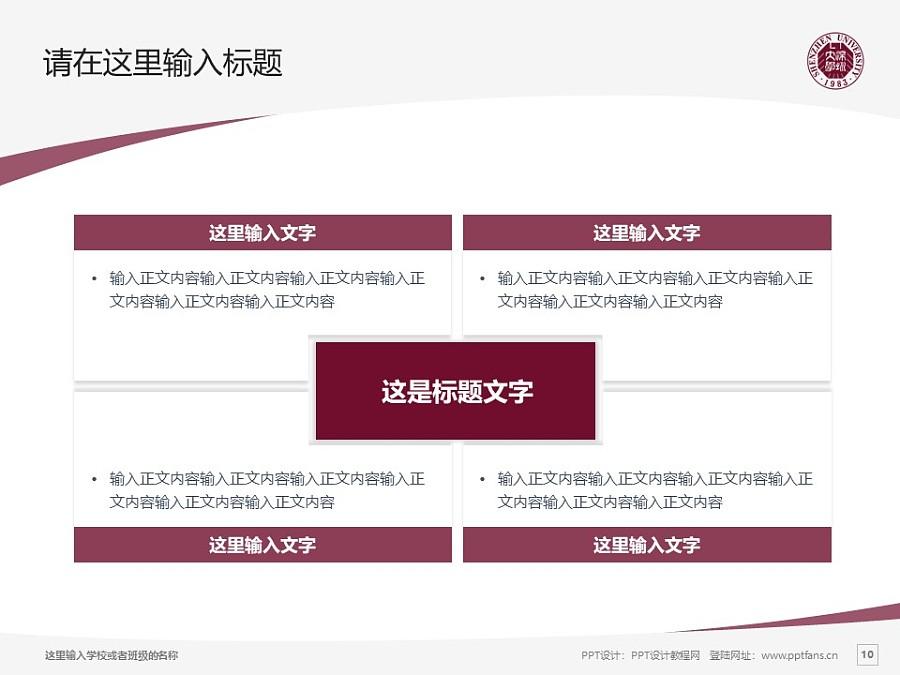 深圳大学PPT模板下载_幻灯片预览图10