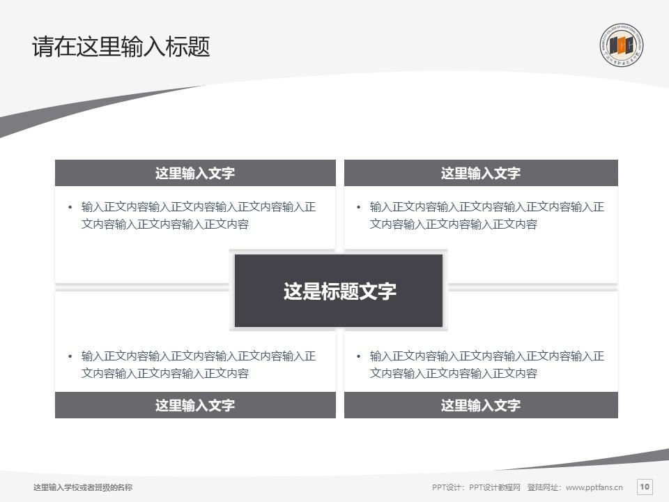 宁波城市职业技术学院PPT模板下载_幻灯片预览图10