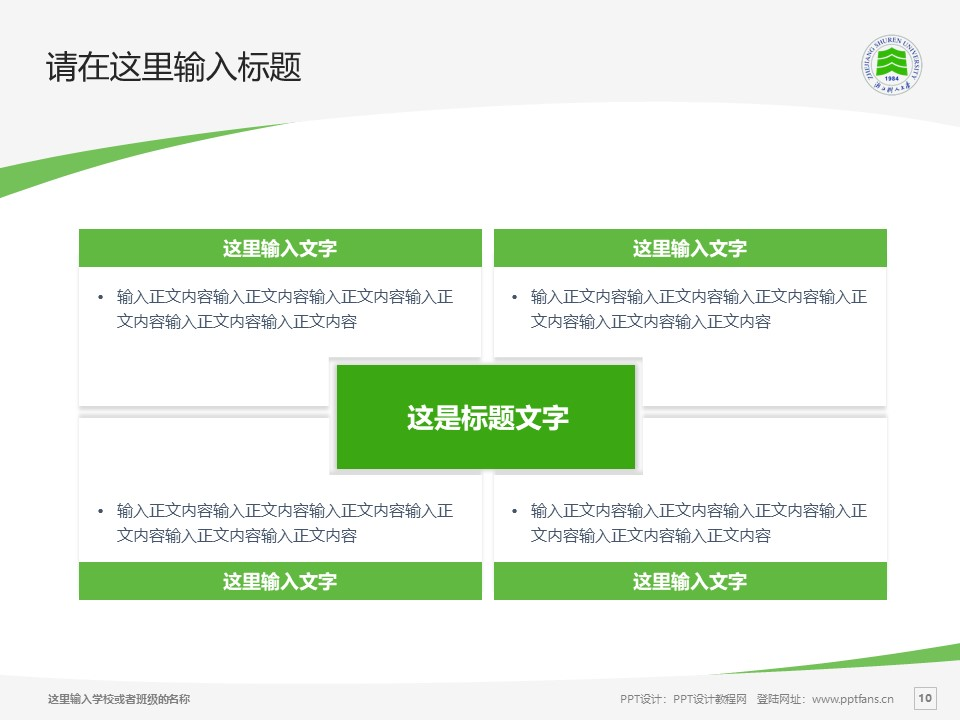 浙江树人学院PPT模板下载_幻灯片预览图10