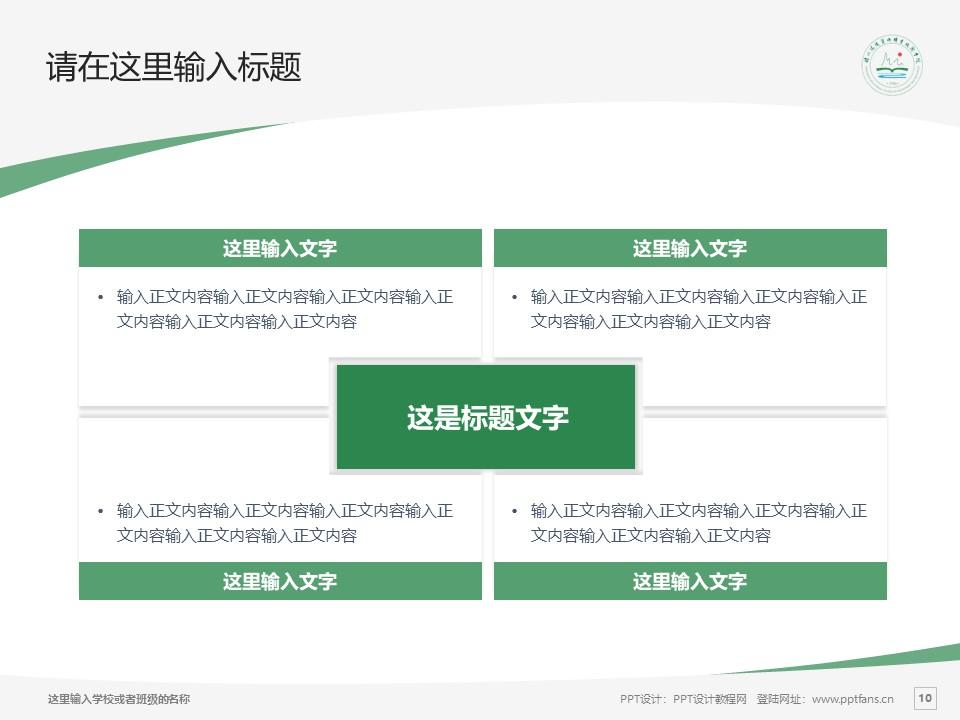 扬州环境资源职业技术学院PPT模板下载_幻灯片预览图10